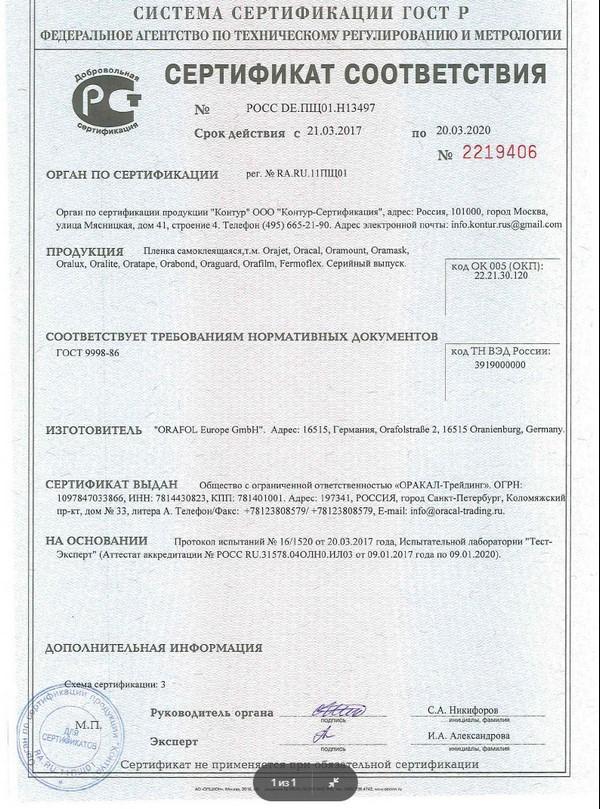 Сертификат на пленку